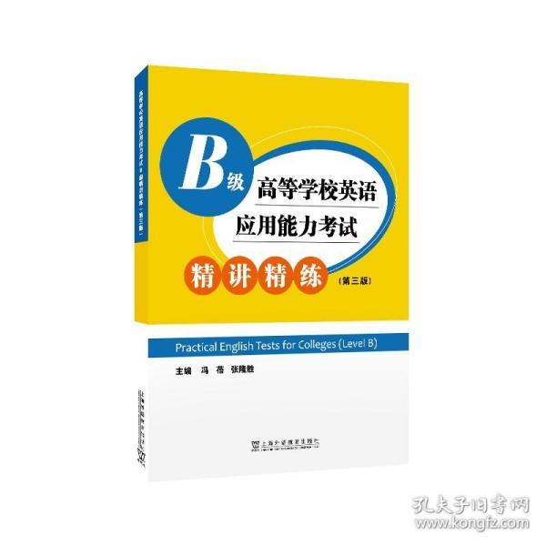 高等学校英语应用能力考试B级精讲精练(第3版)