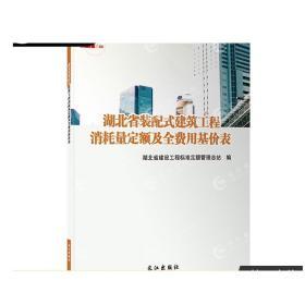 2018定额 湖北省装配式建筑工程消耗量定额及全费用基价表:2018版