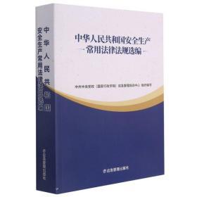 中华人民共和国安全生产常用法律法规选编