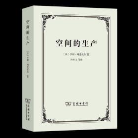 空间的生产 [法]亨利·列斐伏尔 著 刘怀玉 等译 商务印书馆