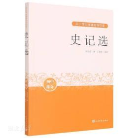 正版史记选 (西汉)司马迁著 人民文学出版社 少儿读物 图书籍