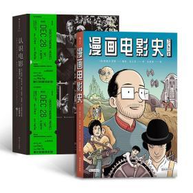 漫画电影史认识电影2册套装 电影文化史赏析 迷影 中学生课外读物图像小说绘本故事