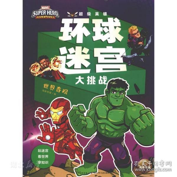 超级英雄环球迷宫大挑战:世界奇观