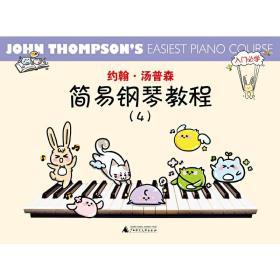 书店正版 约翰汤普森简易钢琴教程4 原版引进 小汤姆森简易钢琴教