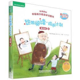 悠游阅读.成长计划(第五级)(2)(点读书)