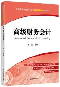 高级财务会计 张洁主编 会计专业精品课程系列教材 上海财经大学出版社