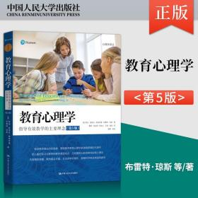 教育心理学(第5版)(心理学译丛)