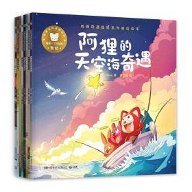 阿狸的红色世界/阿狸奇遇冒险系列童话绘本