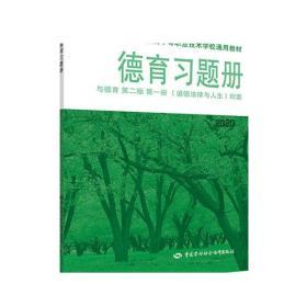 德育习题册 与德育 第二版 第一册(道德法律与人生)配套(2020)