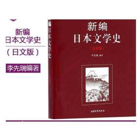 正版现货  新编日本文学史 日文版 李先瑞编著 外语日语日语教程日本古代文学近代文学直发