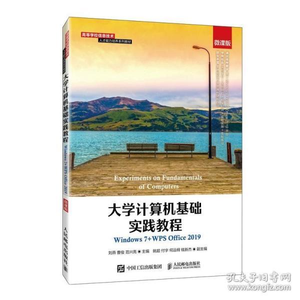 大学计算机基础实践教程(Windows7+WPSOffice2019)(微课版)
