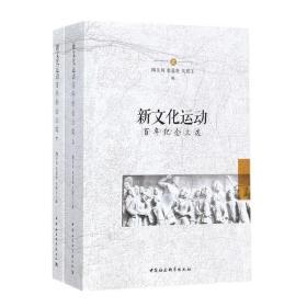 新文化运动百年纪念文选(套装上下册)