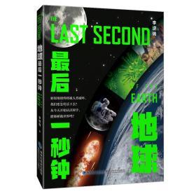 地球最后一秒钟 李逆熵 2021年暑假读一本好书 初中推荐书目 地球科学 课外阅读书籍文学