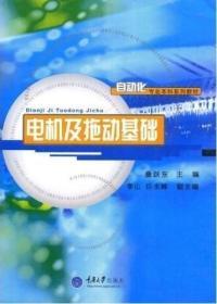 电机及拖动基础詹跃东重庆大学出版社9787562427247正版大学教材课本书
