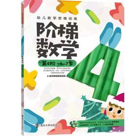 幼儿数学思维训练 阶梯教学 第4阶 6~7岁 《幼儿数学思维训练》编写组 编 南京大学出版社
