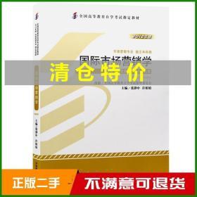 自考教材国际市场营销学2012年版00098-全国高等教育自