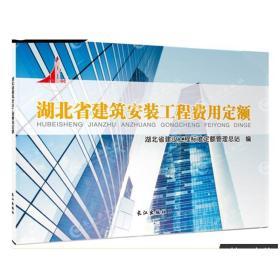 2018定额 湖北省建筑安装工程费用定额:2018版
