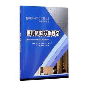 现代材料分析方法