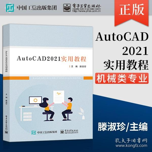 AutoCAD 2021实用教程