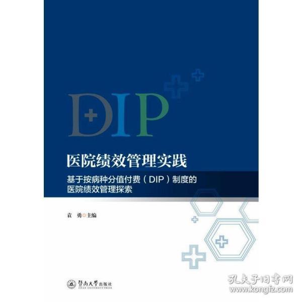 医院绩效管理实践:基于按病种分值付费(DIP)制度的医院绩效管理探索