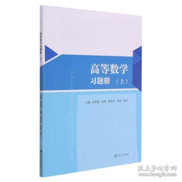 高等数学习题册(上)