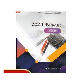 安全用电(第六版)习题册