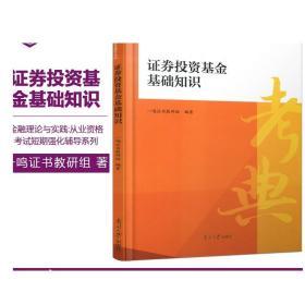 证券投资基金基础知识/金融理论与实践从业资格考试短期强化辅导系列