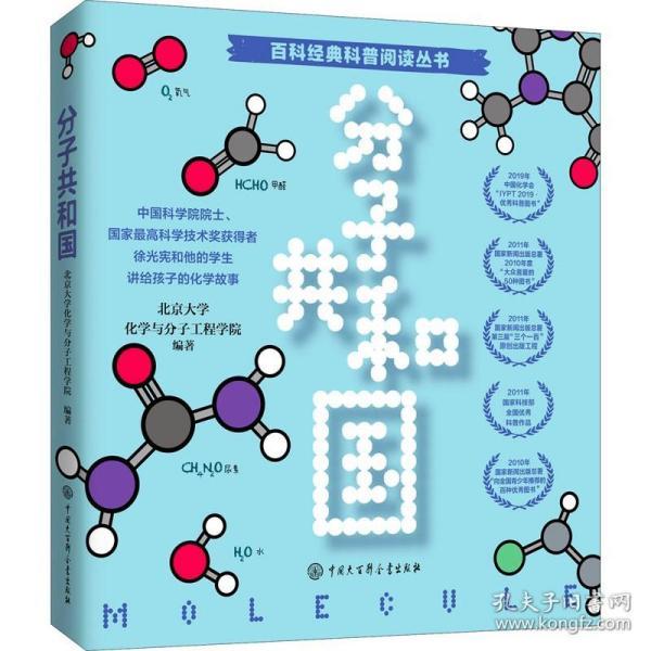 百科经典科普阅读丛书——分子共和国