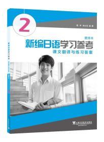 9787544655149 新编日语(重排本)第2册 学习参考