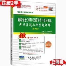 正版·翻译硕士MTI汉语写作与百科知识考研真题