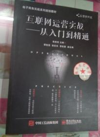 正版全新 互联网运营实战 陈维贤 电子工业出版社 9787121365645