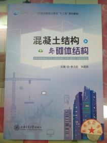 正版9新 混凝土结构与砌体结构 李乃宏 张国胜 上海交通大学出版社9787313135506