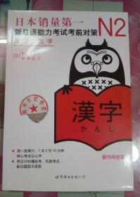 正版全新 N2汉字
