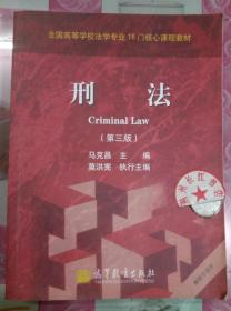 正版85新 全国高等学校法学专业16门核心课程教材:刑法(第3版)