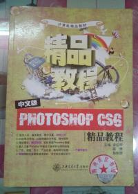 正版85新 中文版Photoshop CS6精品教程