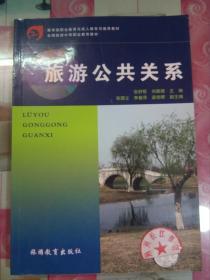 正版85新 旅游公共关系