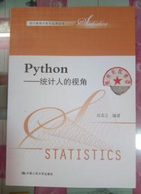 正版全新 Python:统计人的视角/统计数据分析与应用丛书