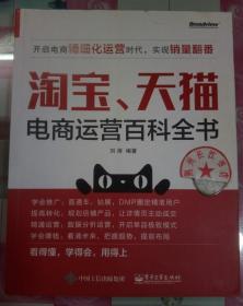 正版85新 淘宝、天猫电商运营百科全书