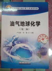 正版85新 油气地球化学(第二版)