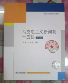 正版全新 马克思主义新闻观十五讲(修订版)/新闻与传播系列教材