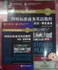 正版全新 新东方 剑桥标准商务英语教程:高级学生用书(第2版)+自学手册
