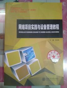 正版85新 网络项目实践与设备管理教程