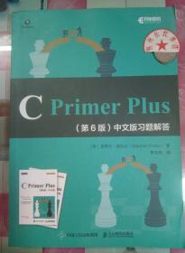 正版95新 CPrimerPlus第6版中文版习题解答(异步图书出品)