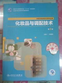 正版85新 化妆品与调配技术(第3版/高职中医美容/配增值)