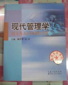 正版85新 现代管理学