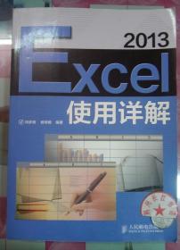 正版95新 Excel 2013使用详解