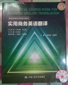 正版85新 新视界商务英语系列教材:实用商务英语翻译