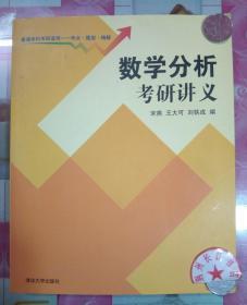 正版全新 数学分析考研讲义