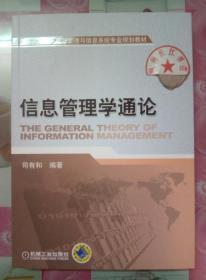 正版全新 信息管理学通论