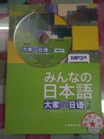 正版全新 大家的日语2 附光盘